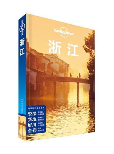 孤独星球Lonely Planet旅行指南系列:浙江(2015版)