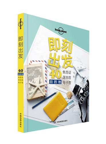 孤独星球Lonely Planet旅行读物系列:即刻出发(中文第1版)