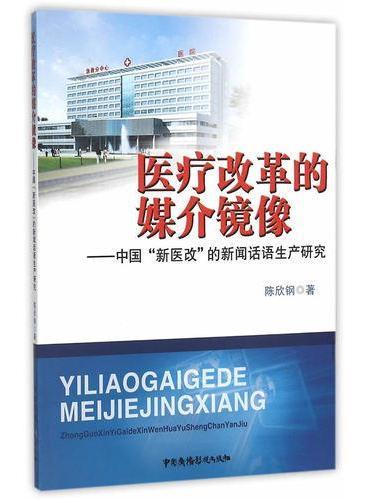 """医疗改革的媒介镜像——中国""""新医改""""新闻话语生产研究"""