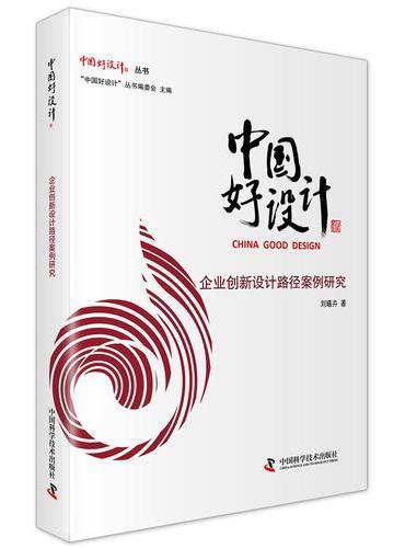 中国好设计 企业创新设计路径案例研究