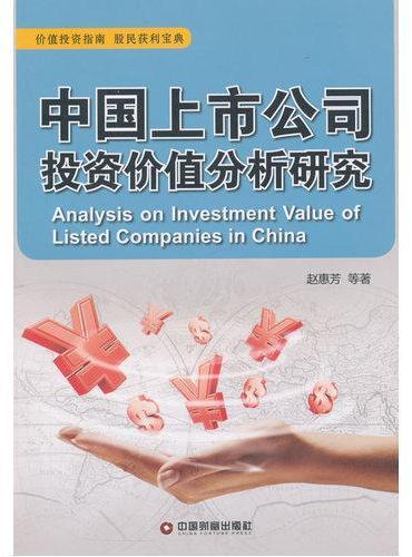 中国上市公司投资价值分析研究