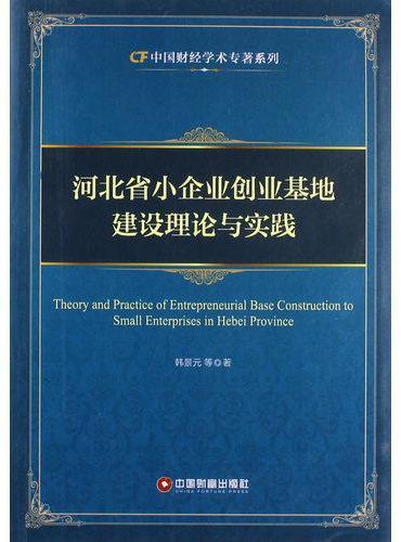 河北省小企业创业基地建设理论与实践