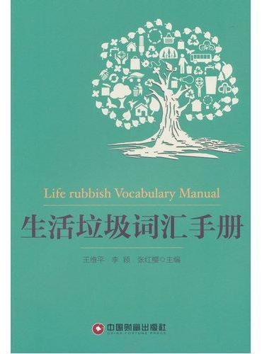 生活垃圾词汇手册