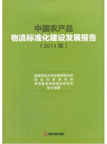 中国农产品物流标准化建设发展报告(2014年)