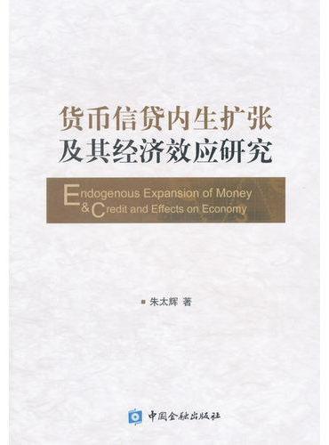 货币信贷内生扩张及其经济效应研究