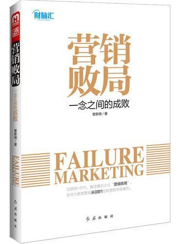 营销败局:一念之间的成败