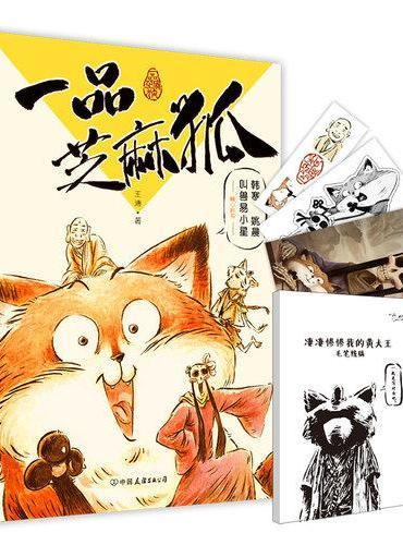 一品芝麻狐(韩寒、姚晨、叫兽易小星诚意安利的超萌超温暖治愈的漫画书)
