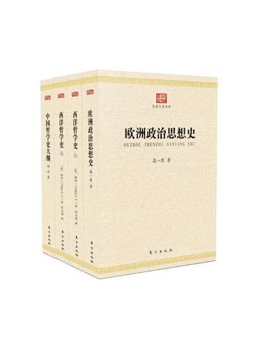 民国大学之中外哲学史系列(