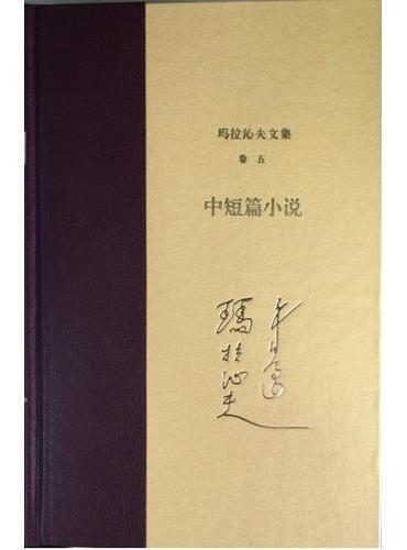 玛拉沁夫文集 卷五 中短篇小说(精)