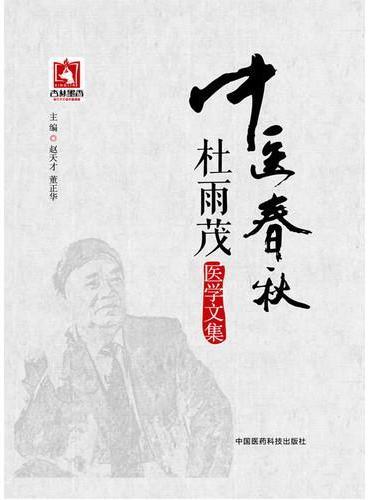中医春秋——杜雨茂医学文集