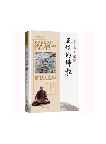 正信的佛教