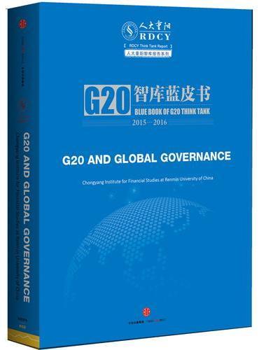 G20与全球治理 (全两册)