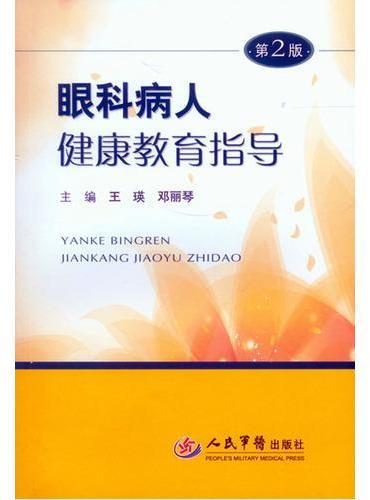 眼科病人健康教育指导(第二版)