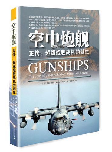 空中炮舰 正传:超级炮舰战机的诞生