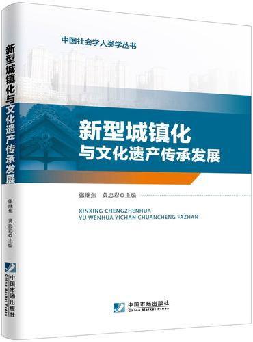 新型城镇化与文化遗产传承发展