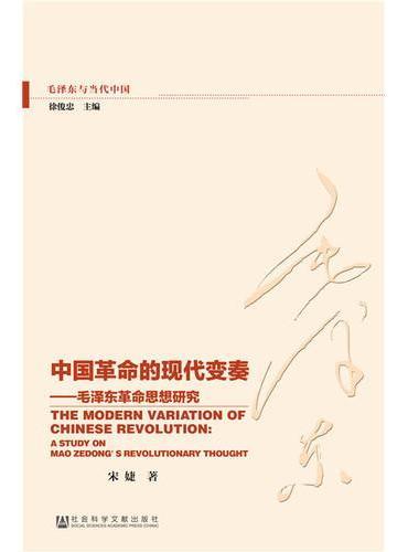 中国革命的现代变奏:毛泽东革命思想研究