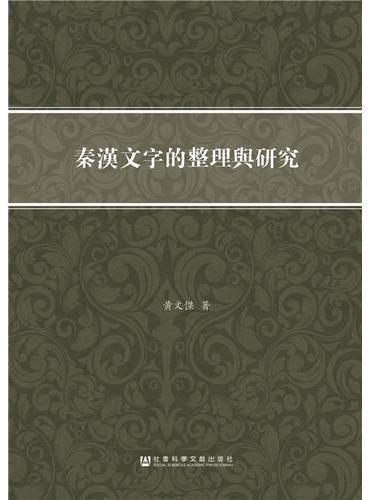 秦漢文字的整理與研究