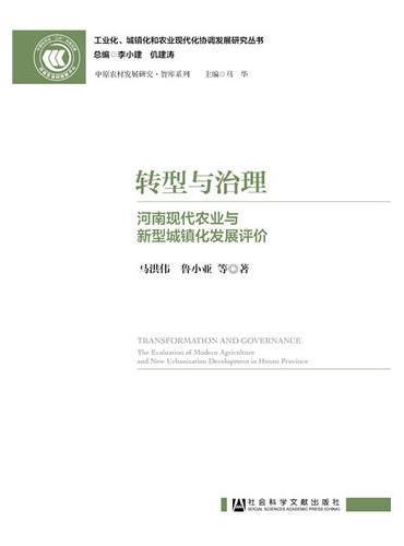 转型与治理:河南现代农业与新型城镇化发展评价