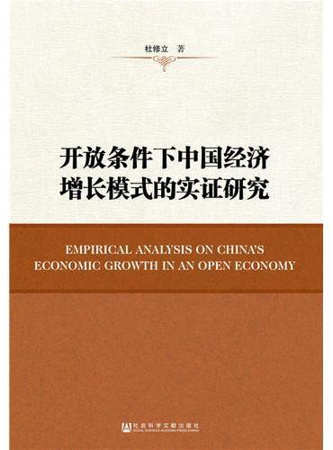 开放条件下中国经济增长模式的实证研究