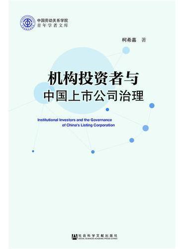 机构投资者与中国上市公司治理