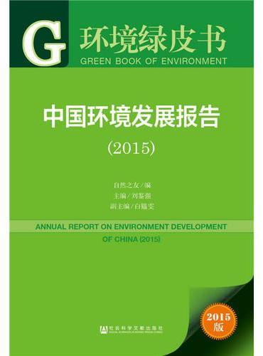 环境绿皮书:中国环境发展报告(2015)