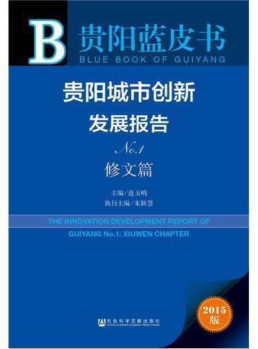 贵阳蓝皮书:贵阳城市创新发展报告No.1 修文篇