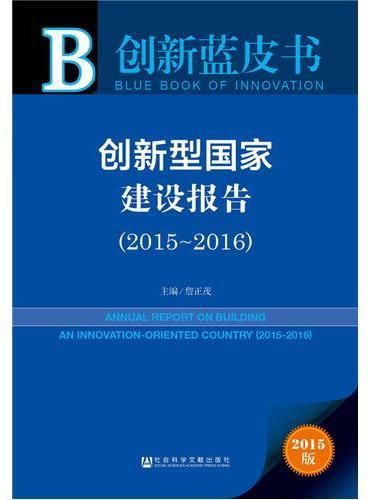 创新蓝皮书:创新型国家建设报告(2015~2016)