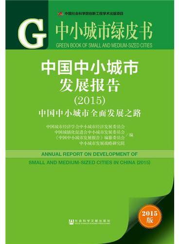 中小城市绿皮书:中国中小城市发展报告(2015)