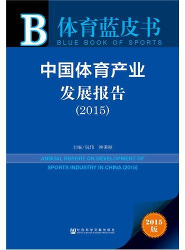 体育蓝皮书:中国体育产业发展报告(2015)