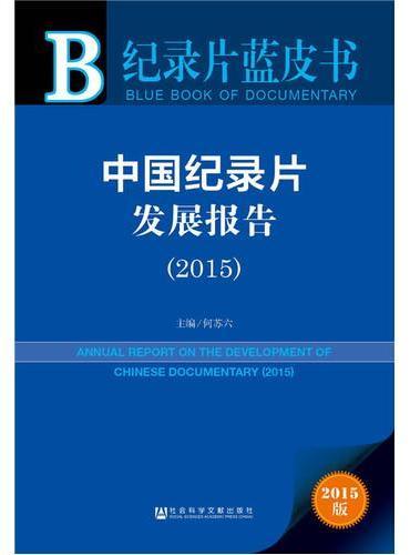 纪录片蓝皮书:中国纪录片发展报告(2015)