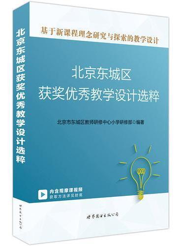 北京东城区获奖优秀教学设计选粹