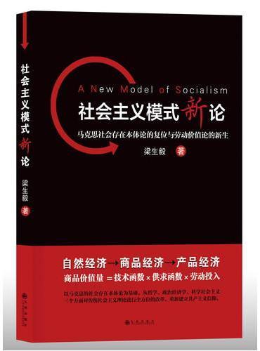 社会主义模式新论:马克思社会存在本体论的复位与劳动价值论的新生