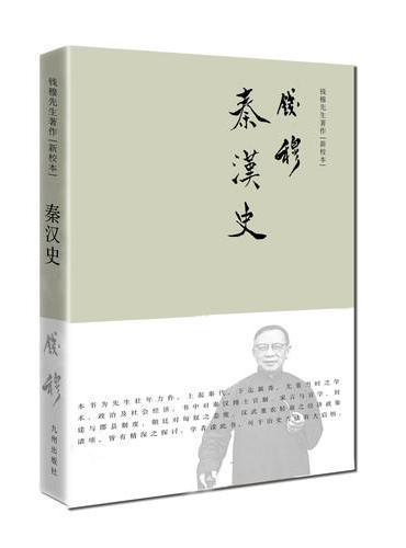 钱穆先生著作[新校本]—秦汉史(简体精装)