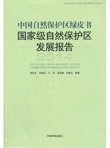 中国自然保护区绿皮书——国家级自然保护区发展报告
