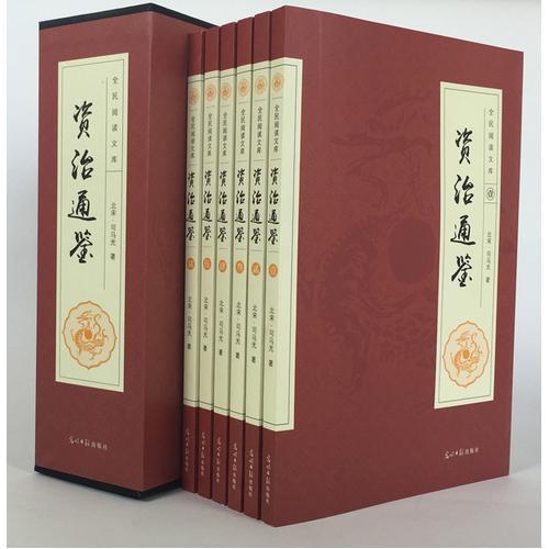 全民阅读文库-资治通鉴(全六卷 16开)