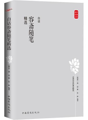 白话容斋随笔精选: 国学经典文库,还原历史的真实瞬间.