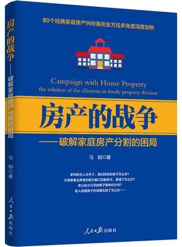 房产的战争:破解家庭房产分割的困局
