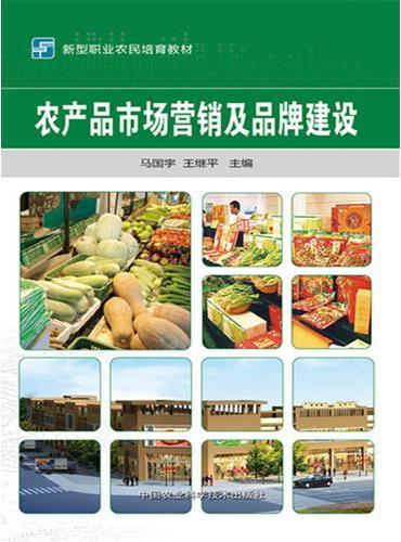 农产品市场营销及品牌建设