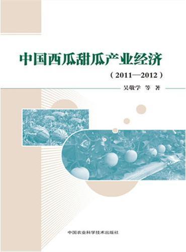 中国西瓜甜瓜产业经济(2011-2012)