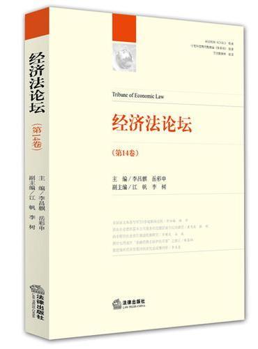 经济法论坛(第14卷)