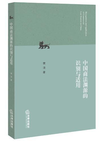 中国商法渊源的识别与适用
