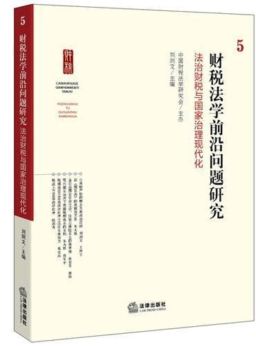 财税法学前沿问题研究 5