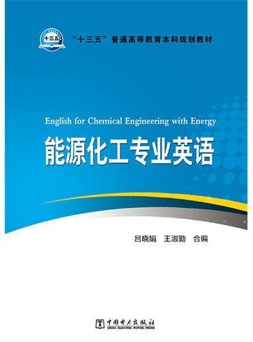 """""""十三五""""普通高等教育本科规划教材 能源化工专业英语"""