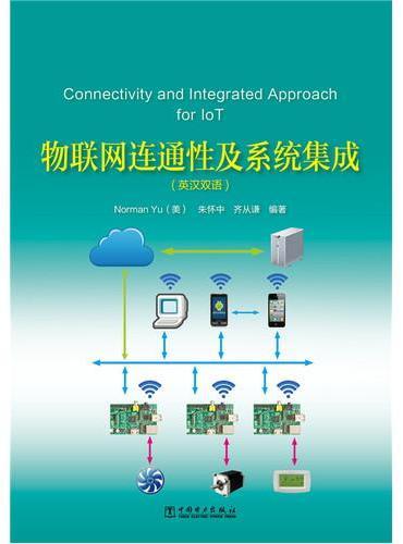 物联网连通性及系统集成(英汉双语)Connectivity and Integrated Approach for IoT