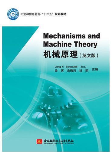 Mechanisms and Machine Theory 机械原理(英文版)
