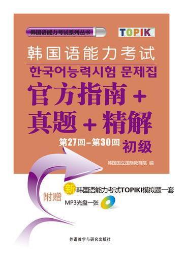 第27回-第30回韩国语能力考试官方指南+真题+精解(初级)(配光盘)