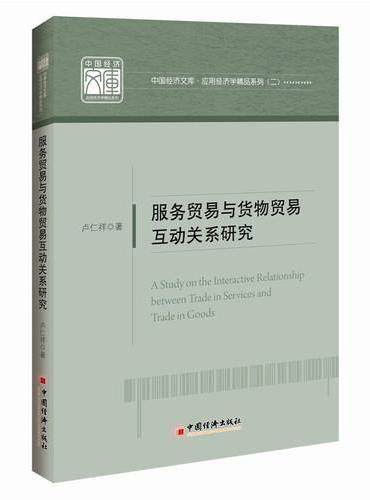 中国经济文库.应用经济学精品系列 二 服务贸易与货物贸易互动关系研究