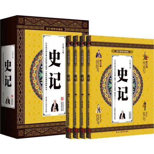 史记 司马迁 全套文白对照白话 青少年版 中国历史/通史 国学精粹珍藏版 全套4册礼盒装