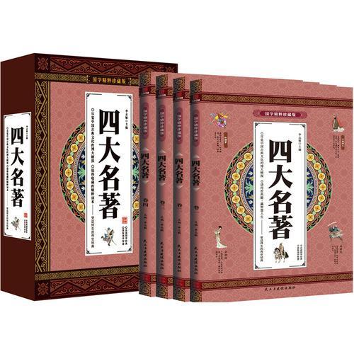 四大名著 中国古典文学 全4册礼盒装