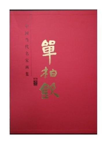 中国当代名家画集 单柏钦